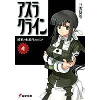 アスラクライン(4) 秘密の転校生のヒミツ (電撃文庫)