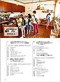 菓子店パン店開業読本 (柴田書店MOOK cafe-sweets別冊) 画像