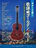ギターで弾く 歌謡曲ゴールデン★ヒット ~ソロ&弾き語りで楽しむ昭和のヒットナンバー全30曲~