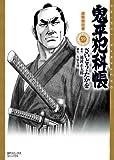 鬼平犯科帳 59 (SPコミックス)