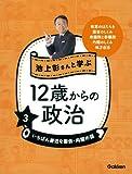 3 いちばん身近な国会・内閣の話 (池上彰さんと学ぶ12歳からの政治)