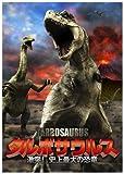 タルボサウルス 激突!史上最大の恐竜[DVD]