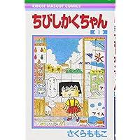 ちびしかくちゃん 1 (りぼんマスコットコミックス)