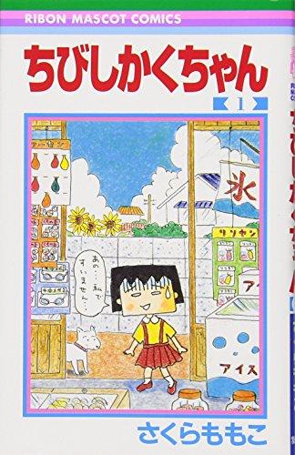 さくらももこ ちびしかくちゃん 1 (りぼんマスコットコミックス)