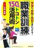 「職業訓練」150%トコトン活用術 (DO BOOKS)