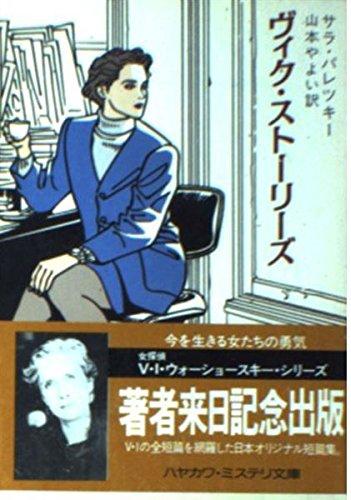 ヴィク・ストーリーズ (ハヤカワ・ミステリ文庫)の詳細を見る