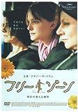 フリー・ゾーン~明日が見える場所~ [DVD]