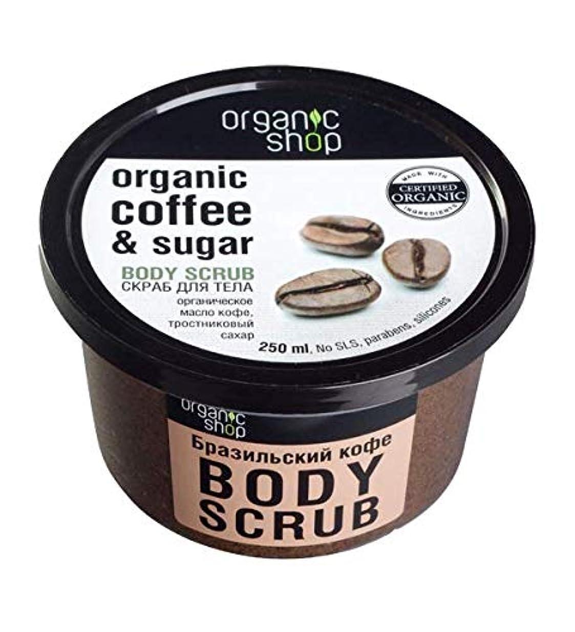 生じる薬を飲む献身【話題沸騰中】ロシア産 ORGANIC SHOP オーガニック ショップ ボディスクラブ coffee&sugar 250ml 「ブラジルコーヒー」