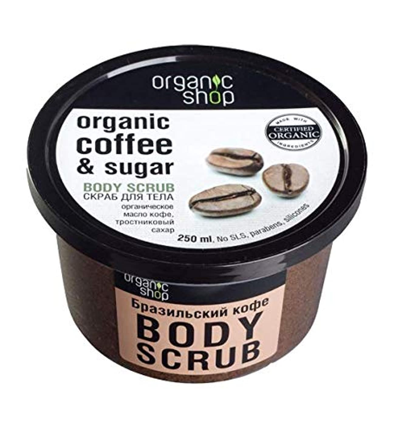 更新するゲージ望まない【話題沸騰中】ロシア産 ORGANIC SHOP オーガニック ショップ ボディスクラブ coffee&sugar 250ml 「ブラジルコーヒー」