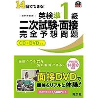 【CD+DVD付】14日でできる!  英検準1級 二次試験・面接 完全予想問題 (旺文社英検書)
