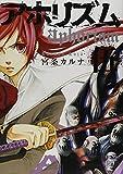 アホリズム aphorism 5 (ガンガンコミックス)
