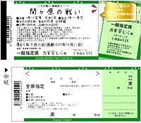 チケット型パロディメモ (B)