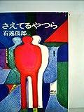 さえてるやつら (1972年)