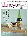 dancyu2017年12月号