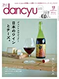 dancyu(ダンチュウ) 2017年12月号「日本のワインとチーズ。」