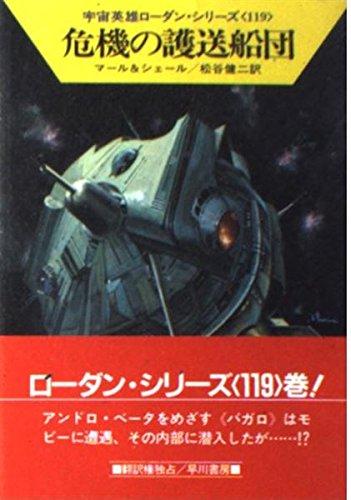危機の護送船団 (ハヤカワ文庫SF―宇宙英雄ローダン・シリーズ 119)の詳細を見る