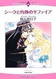 シークと灼熱のサファイア (エメラルドコミックス ロマンスコミックス)