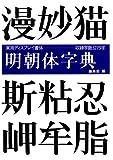 明朝体字典 (書体とPOPのベスト50―明朝体)