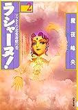 ラシャーヌ! (第2巻) (白泉社文庫)