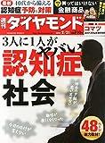 週刊ダイヤモンド 2015年 2/21号 「雑誌]