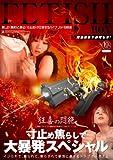 寸止め焦らしで大暴発スペシャル Fetish Box/妄想族 [DVD]
