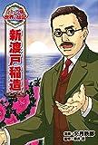 新渡戸稲造 (世界の伝記 コミック版 44)