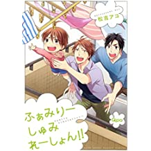 ふぁみりーしゅみれーしょん!! (バンブーコミックス Qpaコレクション)