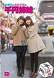 米澤円と赤崎千夏の千円姉妹 Vol.1 [DVD]