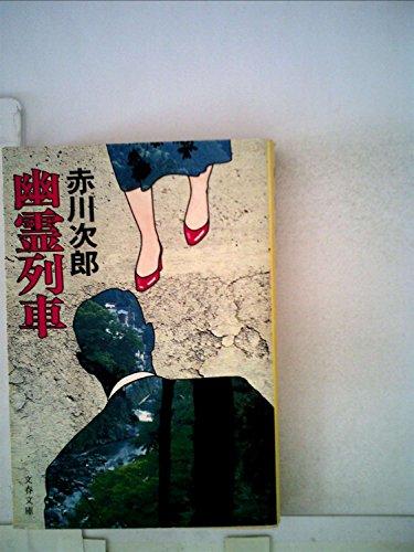 幽霊列車 (1981年) (文春文庫)の詳細を見る