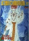 幻獣の國物語 / 猫十字社 のシリーズ情報を見る