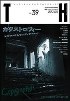 TH no.39 カタストロフィー 〜セカイの終わりのワンダーランド (トーキングヘッズ叢書 第 39)