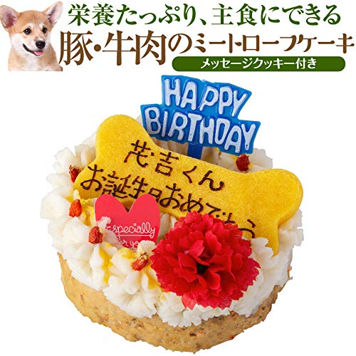 犬用 誕生日ケーキ (豚・牛肉のミートローフ ケーキ)無添加 メッセージクッキー 付き