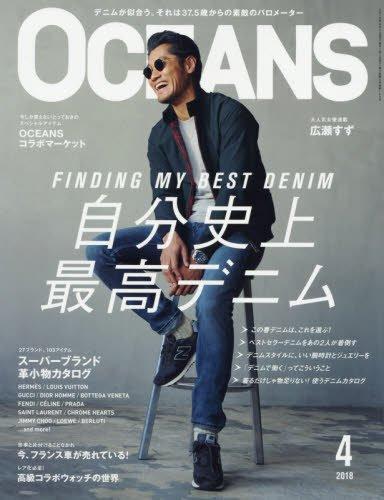 OCEANS(オーシャンズ) 2018年 04 月号 [雑誌]