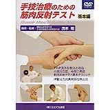 DVD>手技治療のための筋肉反射テスト 基本編 (<DVD>)