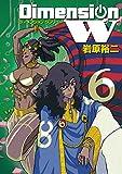 ディメンション W 6巻 (デジタル版ヤングガンガンコミックスSUPER)