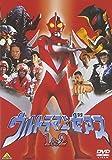 ウルトラマンゼアス 1&2[DVD]