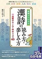基礎からわかる 漢詩の読み方・楽しみ方 読解のルールと味わうコツ45 (コツがわかる本!)