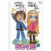 らき☆すた 9 通常版 [DVD]