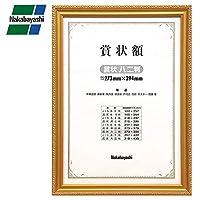 ナカバヤシ 木製賞状額 金ケシ 賞状八二判 フ-KW-207-H