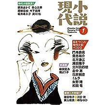 小説現代 2018年 1月号 [雑誌]