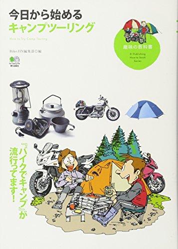 今日から始めるキャンプツーリング (趣味の教科書)の詳細を見る