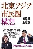 「北東アジア市民圏構想」販売ページヘ