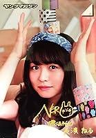 欅坂46 生写真 長濱ねる 直筆 サイン ヤングマガジン 激
