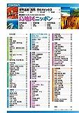 旅地図 日本 画像