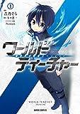 ワールド・ティーチャー 異世界式教育エージェント 1 (ガルドコミックス)