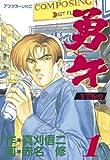 勇午(1) (アフタヌーンコミックス)