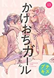 かけおちガール プチキス(13) (Kissコミックス)
