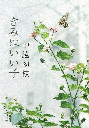 ([な]9-1)きみはいい子 (ポプラ文庫)の詳細を見る