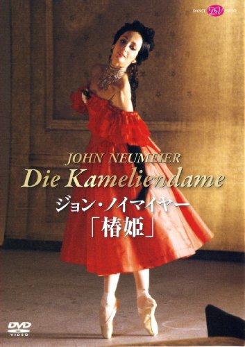 ジョン・ノイマイヤー「椿姫」(全幕) [DVD]