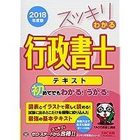 スッキリわかる行政書士 2018年度 (スッキリわかるシリーズ)